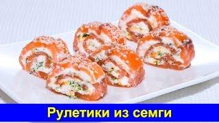 Праздничная закуска Рулетики из семги - Простой праздничный рецепт - Быстро и вкусно - Про Вкусняшки