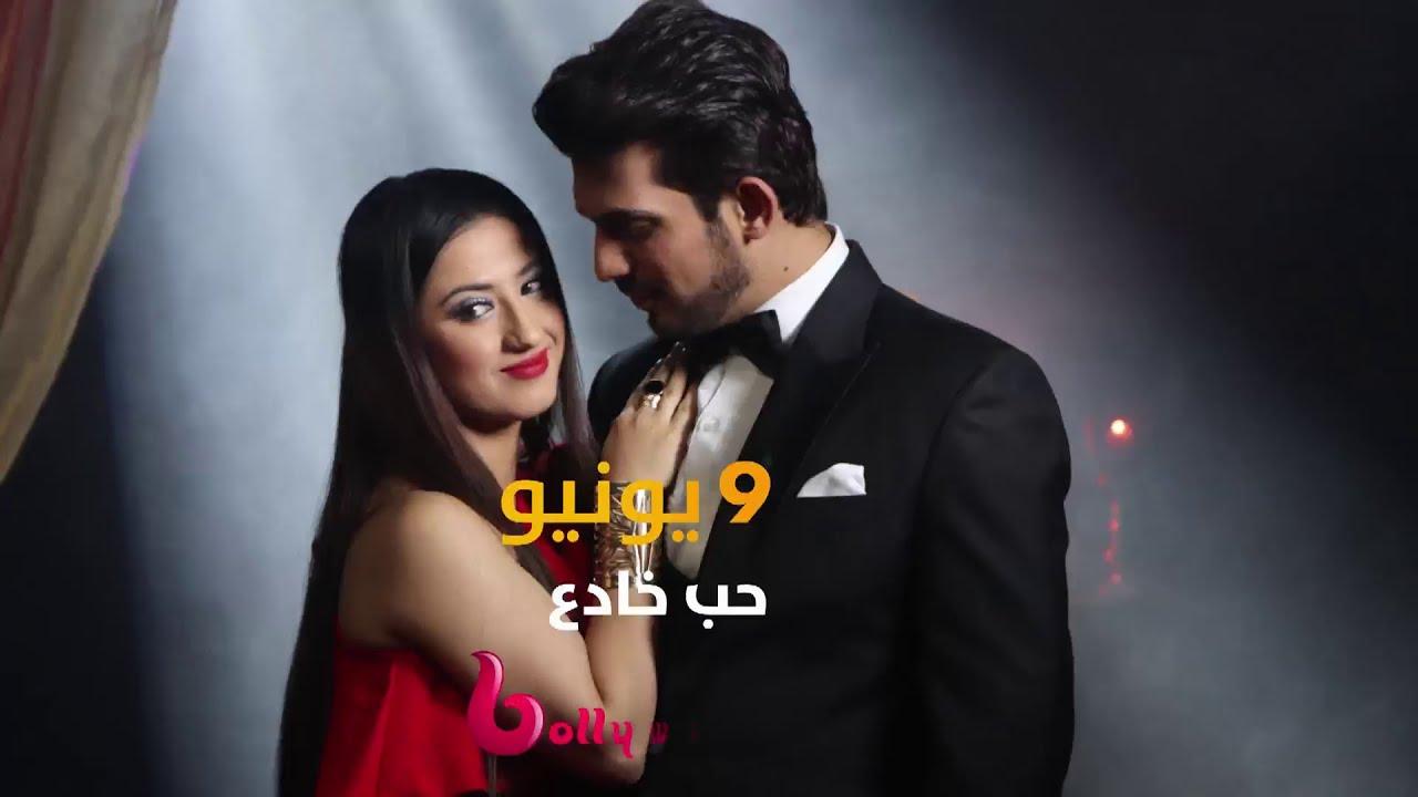 العشق والجريمة يجتمعان في حب خادع على MBC BOLLYWOOD