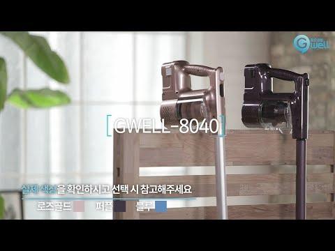 [좋은생활지웰]8040 무선 핸디형 진공 청소기 사용법영상