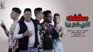 سقفة للي غدر بيا / حمو بيكا - نور التوت - علي قدورة