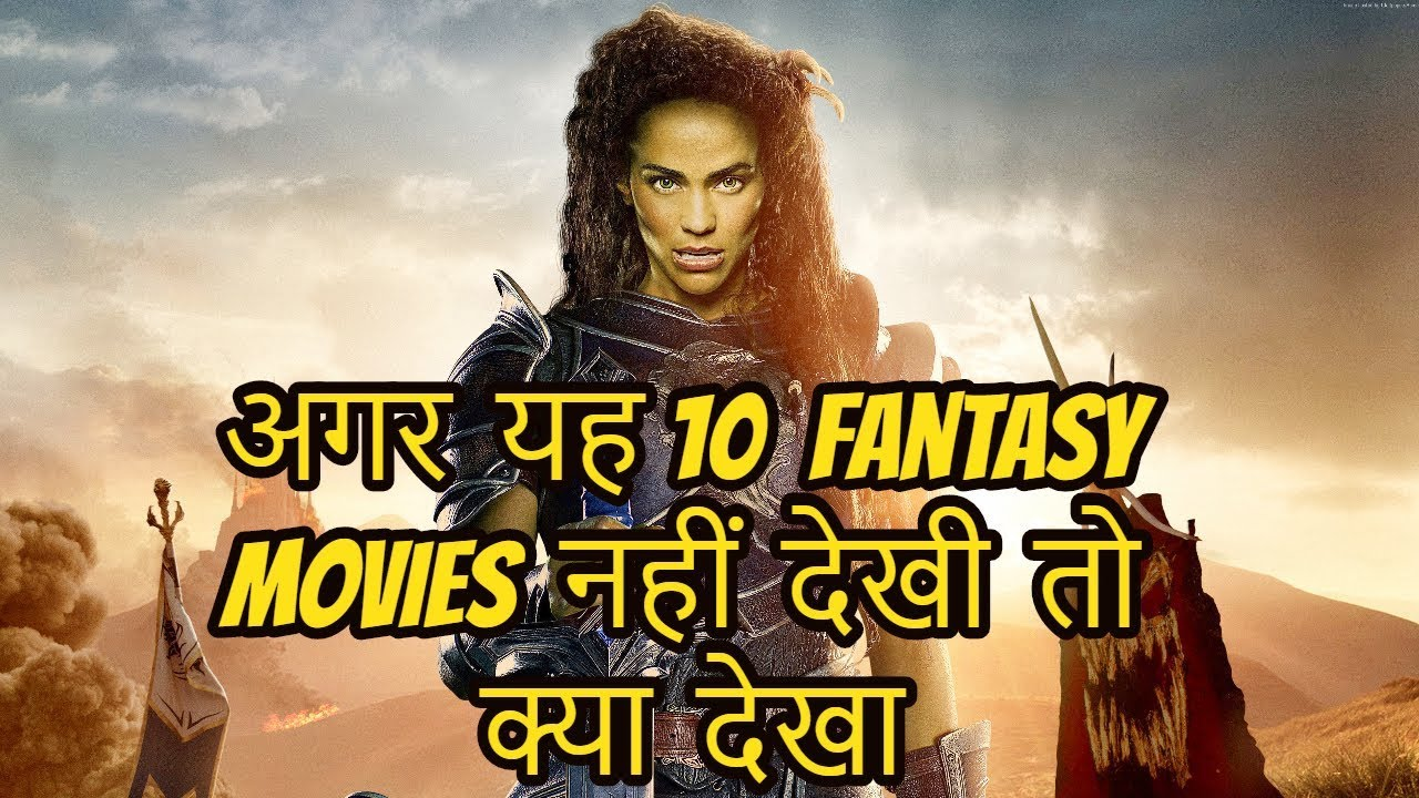 Download Top 10 Best Fantasy Movies Of Hollywood | In Hindi