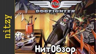 AirFix DogFighter - игрушечные самолётики ОБЗОР