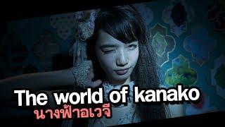 World of kanako คานาโกะ นางฟ้าอเวจี   รีวิวหนัง   ดูหนังนอกกระแส   Movie review