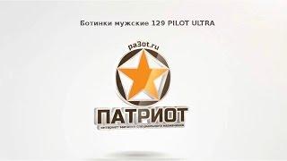 Ботинки мужские 129 PILOT ULTRA(За почти 15 лет эта модель претерпела массу изменений, как во внешнем дизайне, так и в эксплуатационных харак..., 2015-04-04T18:36:37.000Z)