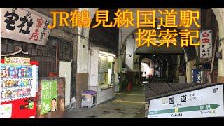 【昭和初期の佇まい】横浜市の秘境駅、JR鶴見線国道駅探索記