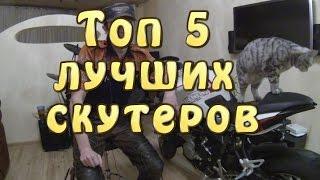 [#БолТОП] Топ 5 лучших скутеров