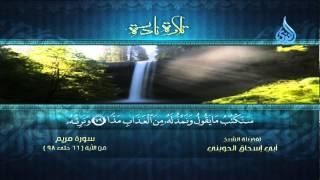 تلاوة نادرة للشيخ أبو إسحاق الحوني - سورة مريم -
