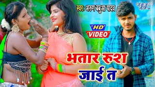 #Video- भतार रुश जाई त I #Arun Babua Yadav I Bhatar Rus Jayi Ta 2020 Bhojpuri Hit New Song