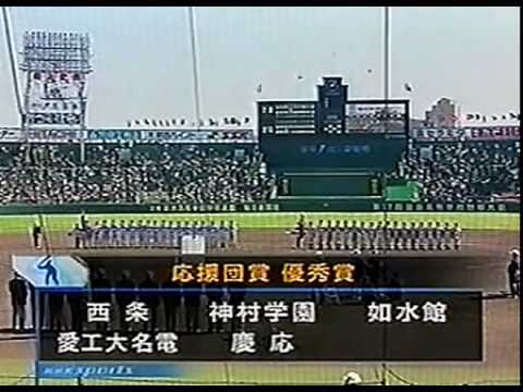<b>2005年</b>第77回選抜高校<b>野球</b>大会決勝戦 愛工大名電vs神村学園 - YouTube