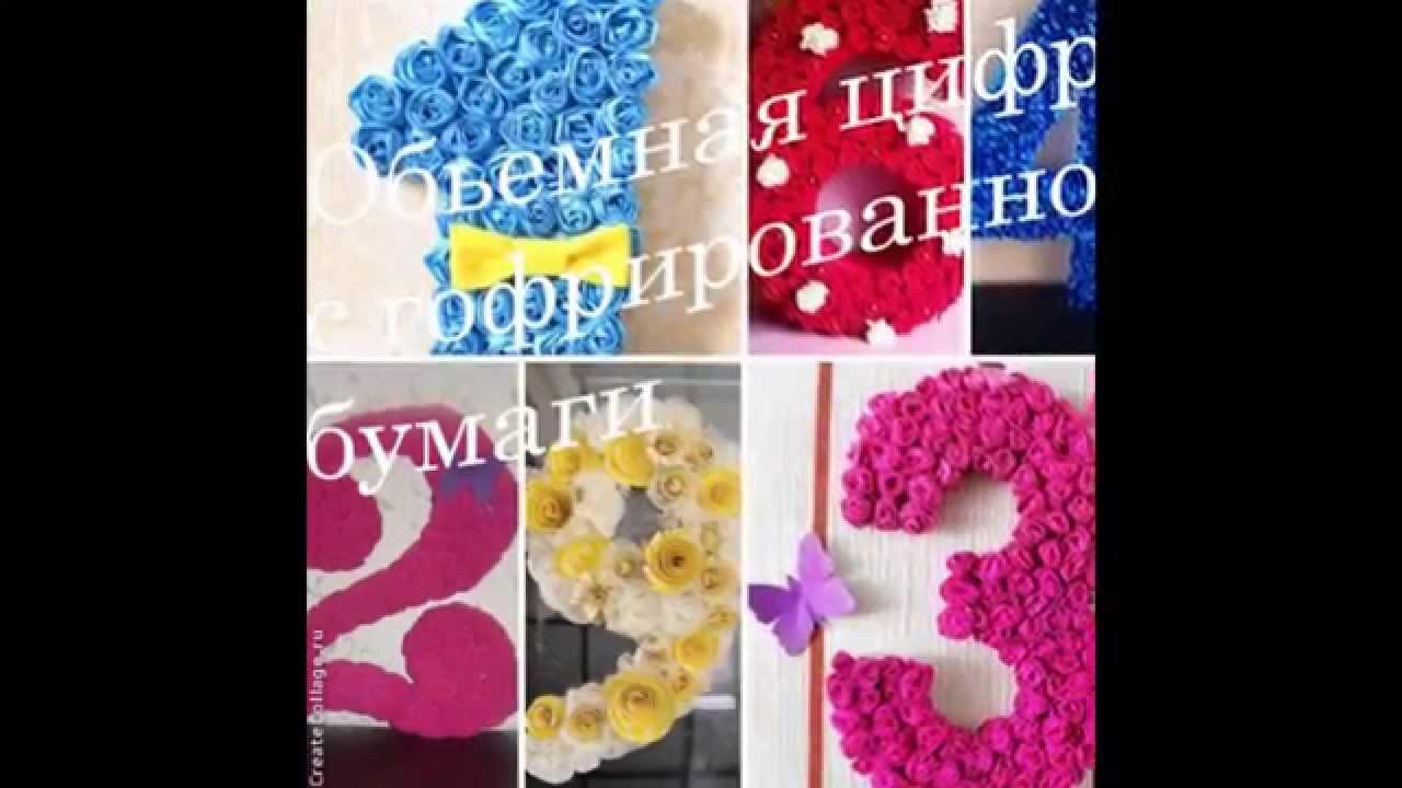 Как сделать цифру из бумаги своими руками поэтапно фото фото 573