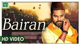 BAIRAN Raj Mawer | Andy Dahiya, VRaj Bandhu | New Haryanvi Songs 2018 | Nav Haryanvi