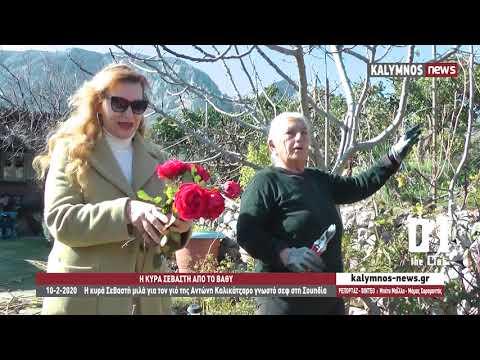 10-2-2020 Η κυρά Σεβαστή μιλά για τoν γιό της Αντώνη Καλικάτζαρο γνωστό σεφ στη Σουηδία