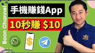 賺錢app I 手機賺錢app10秒賺10美金 I 手機銀行的區塊鏈項目Hi Dollars I Hi幣是下一個Pi幣? I 聊天機器人讓你在手機賺錢 (賺錢app 2021)