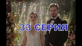 СЛЕЗЫ ДЖЕННЕТ описание 33 серии турецкого сериала на русском языке, дата выхода