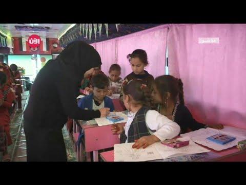 باص الأمل.. مبادرة لمحو أمية الأطفال في بغداد  - نشر قبل 38 دقيقة