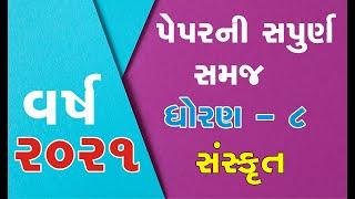 Download lagu #Std 8 Sanskrit Ekam Kasoti Solution March 2021,Samayik Mulyankan Kasoti 2021,Dhoran 8 Sanskrit