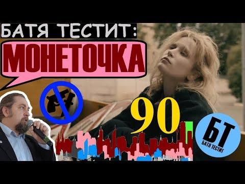 "Батя смотрит ""Монеточка - 90"" | Реакция Бати"