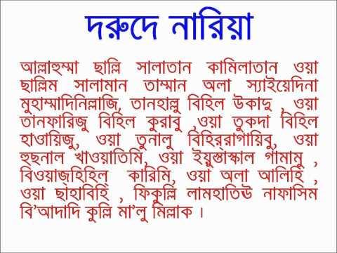 Salwaat e Nariya.wmv