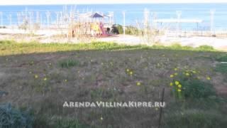 Аренда виллы на Кипре! В Протарасе!http://bestcyprusmap.ru//vill/?rid=0&tn_id=1(Аренда апартаментов на Кипре! В Протарасе!http://bestcyprusmap.ru//vill/?rid=0&tn_id=1., 2012-03-12T13:12:43.000Z)