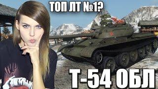 Т-54 обл.: ТОП ЛТ №1? Облегченный путь к победе! (•̀ᴗ•́)و ̑̑  [TANK GIRL]