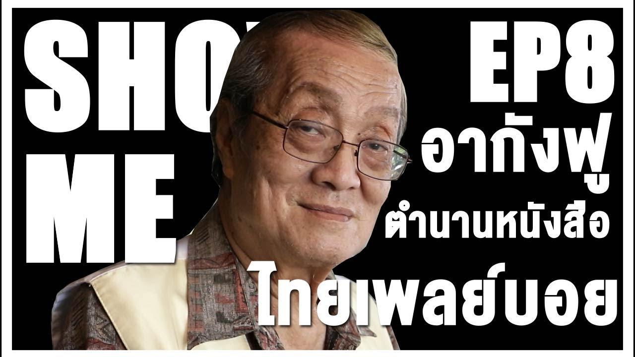 SHOW ME EP 8 : อากังฟู สุดยอดหนังสือโดนใจชายไทยยุค 90s
