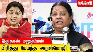 Arul Mozhi Speech | Thiruma | Kushboo | BJP