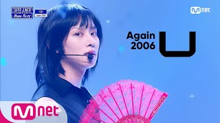 슈퍼주니어(SUPER JUNIOR) - U (Again 2006) l SUPER JUNIOR COMEBACK SHOW 'House Party'