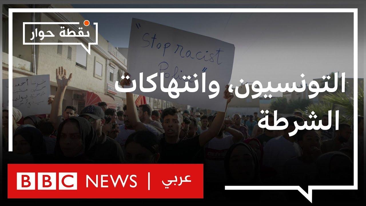تونس: هل تغيرت علاقة الشرطة بالمواطن بعد عقد من ثورة الياسمين؟  | نقطة حوار  - نشر قبل 59 دقيقة