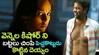 Vennela Kishore Ultimate Comedy With Devil || Latest Movie Scenes || 2017