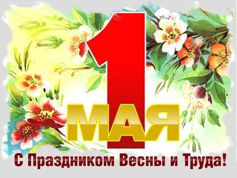 С праздником Весны и Труда!!!!