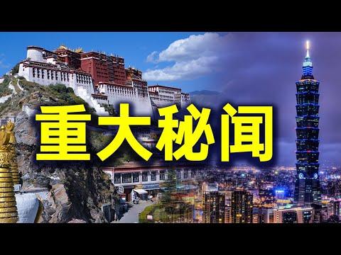 重大秘闻!习近平绝密行动?特朗普绝地反攻!美军情报总指挥突访台湾。白宫首次接待西藏总理