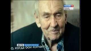 ГТРК СЛАВИЯ Показ документального фильма Васенин