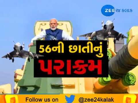 Gujarat people started celebration on AIF air strike in Pakistan - Zee 24 Kalak