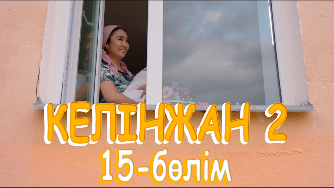 Келинжан 2 сезон 15 серия