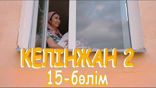 «Келінжан 2» телехикаясы. 15-бөлім / Телесериал «Келинжан 2». 15-серия