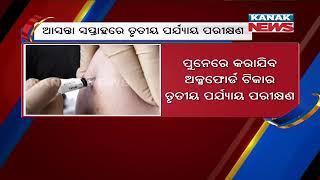 Coronavirus Vaccine: Serum Institute To Start Third Phase Trial Next Week
