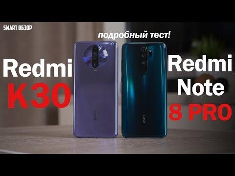 Redmi K30 vs Redmi Note 8 Pro: СУПЕР-БИТВА! КАКОЙ ВЫБРАТЬ?