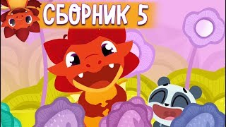 Сборник с 21 - 26 серии - Дракоша Тоша 🐲 | Мультфильмы для детей