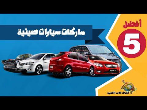 أفضل05  ماركات سيارات صينية |Best 5 Chinese Car Brands