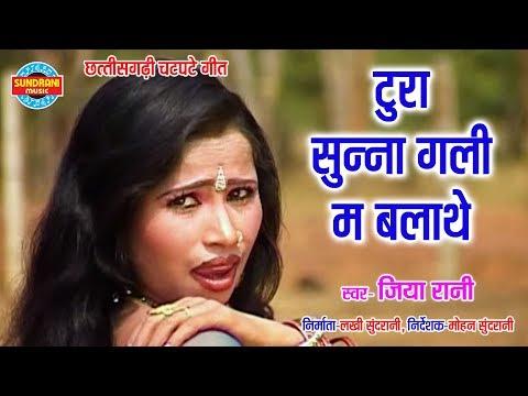 Tura Sunna Jaga Ma Balathe - Jiya Rani - Tura Mayaa Karela Nai Jane - CG Song