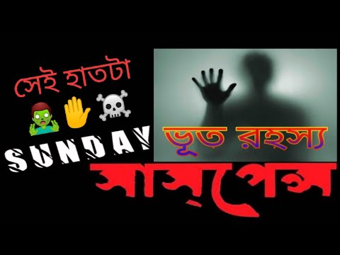 [Horror] The Brown Hand ☠️????‍♂️✋ by Arthur Conan Doyle | Sunday Suspense