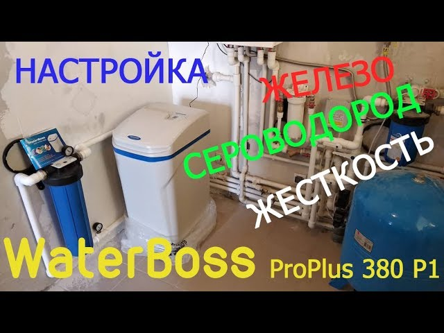 Настройка WaterBoss ProPlus 380P