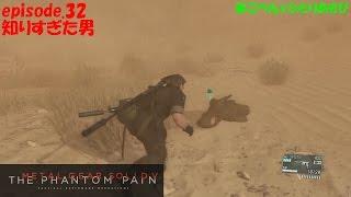 【 METAL GEAR SOLID 5 】 THE PHANTOM PAIN 第2章 種 ep.32 知りすぎ...
