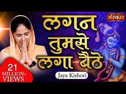 Lagan Tumse Laga | Shyam Teri Lagan | Jaya...