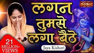 Lagan Tumse Laga | Shyam Teri Lagan | Jaya Kishori Ji