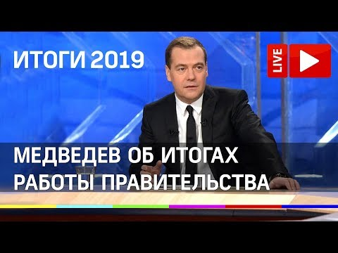 Итоги 2019 года. Пресс конференция Дмитрия Медведева. Прямая трансляция