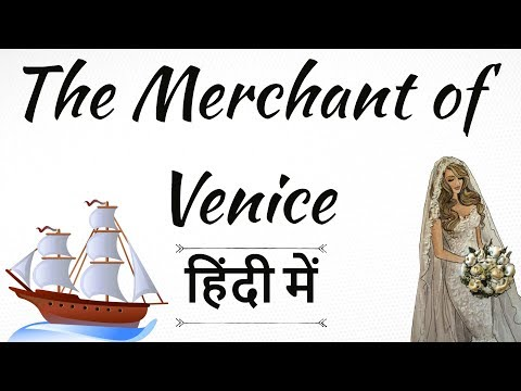 English Short Story - The Merchant of Venice by William Shakespeare - Explained in Hindi for exams