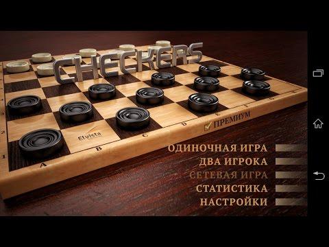 Обзор игры Шашки