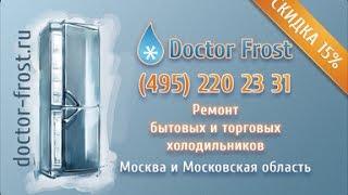 Ремонт холодильников Атлант(, 2011-12-01T21:00:03.000Z)