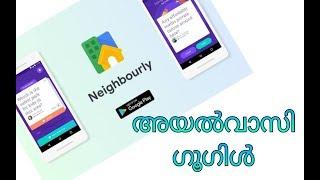 google neighbourly review | Google app |[App Fridays] Neighbourly, Google's India-first hyperlocal a